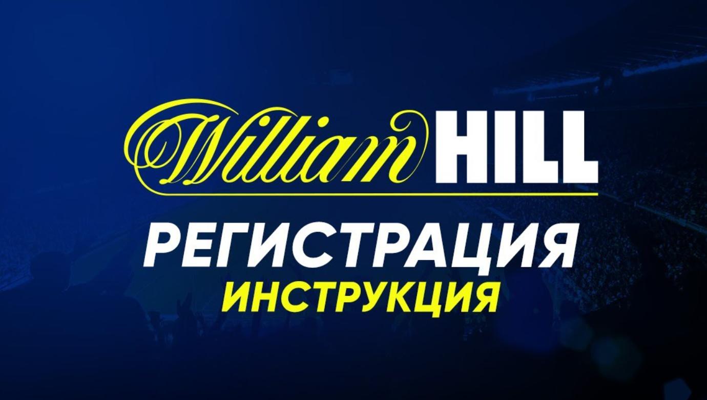 ОТКРЫТИЕ СЧЕТА И ВХОД В ЛИЧНЫЙ КАБИНЕТ WILLIAM HILL